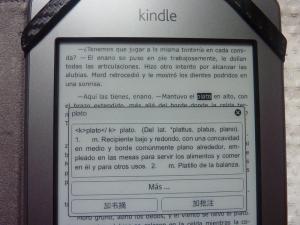 Uso del diccionario en Duokan
